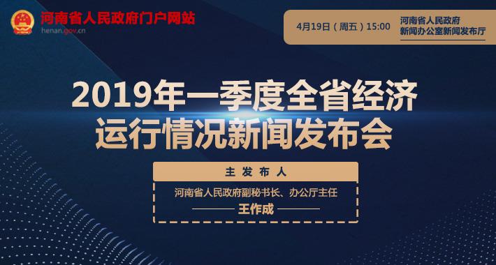 2019河南时事经济_...会以来全面深化经济体制改革综述 要闻 时事动态 首页