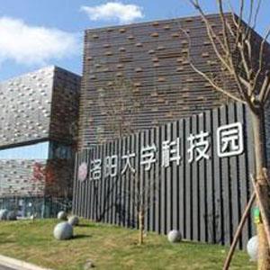 洛阳市涧西区政府与大学科技园成功签约